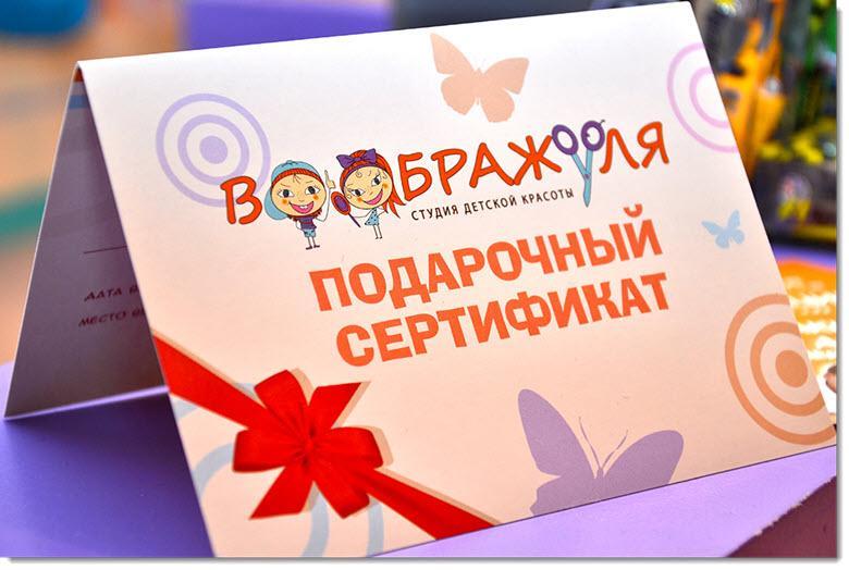 Сертификат на шоппинг в торговом центре